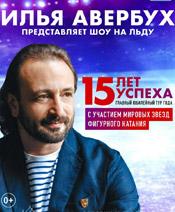 Шоу Ильи Авербуха 15 лет успеха