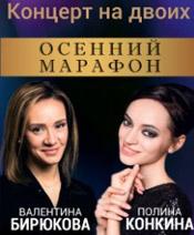 Осенний марафон. Валентина Бирюкова, Полина Конкина