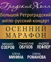 Осенний марафон. Большой ретроградский англо-русский концерт
