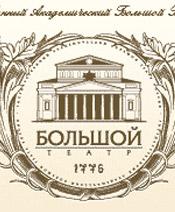 Орган Большого театра России