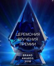 Премия Brand Awards