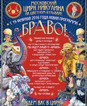 Цирковое шоу Браво