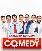 Концерт Comedy Club