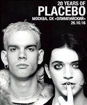 Placebo (Пласибо)