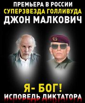Джон Малкович Я - Бог! Исповедь диктатора