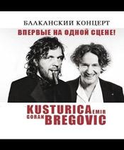 Эмир Кустурица и Горан Брегович