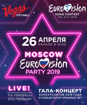 Moscow Eurovision Party 2019