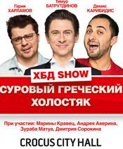 ХБД Show