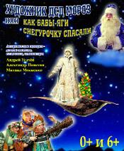 Художник Дед Мороз, или Как Бабы-Яги Снегурочку спасали