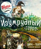 Музыкально-цирковой спектакль Изумрудный Город