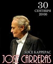 Хосе Каррерас (Jose Carreras)