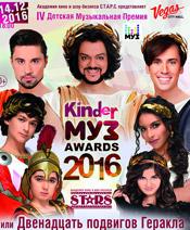 Премия Kinder МУЗ Awards