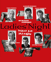 Ladies night (Ледис найт)