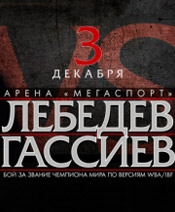 Бокс Денис Лебедев - Мурат Гассиев