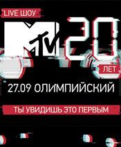 MTV 20 лет