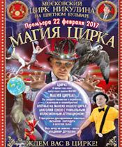 Цирковое шоу Магия цирка