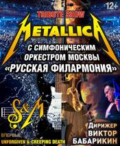 Трибьют-шоу Metallica