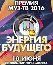 Премия Муз-ТВ 2016