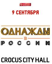 Однажды в России