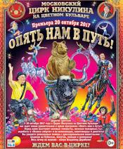 Цирковое шоу Опять нам в путь!