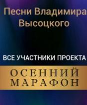 Осенний марафон. Песни Владимира Высоцкого