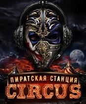 Пиратская станция Circus