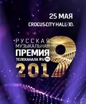 Премия RU.ТV