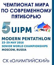 Чемпионат мира по современному пятиборью
