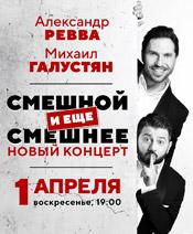 Ревва VS Галустян