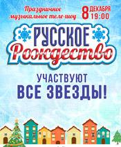 Русское Рождество