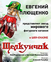 Ледовое шоу Щелкунчик 2 Евгения Плющенко