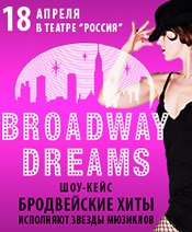 Шоу-кейс Broadway Dreams