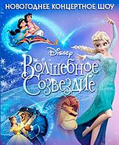 Волшебное созвездие Disney