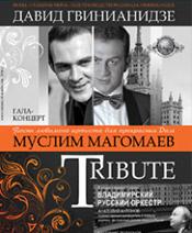 Муслим Магомаев Tribute