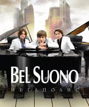 Фортепианное трио BelSuono