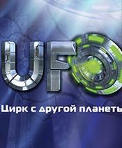 UFO Цирк с другой планеты
